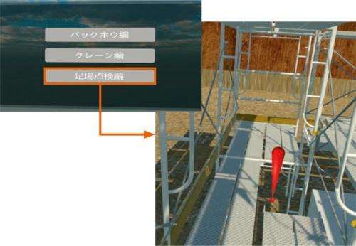 西武建設が導入するVRの3つのシナリオ。それぞれ気付きを得られる方法が異なる。足場の点検では、歩きながら法令違反に当たる箇所を見抜き、コントローラーのボタンを押してビックリマークを付ける。画像は足場の板が外れたままになっている場面(資料:西武建設、岩崎)