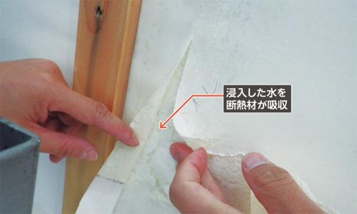 〔写真1〕断熱材が水を吸収