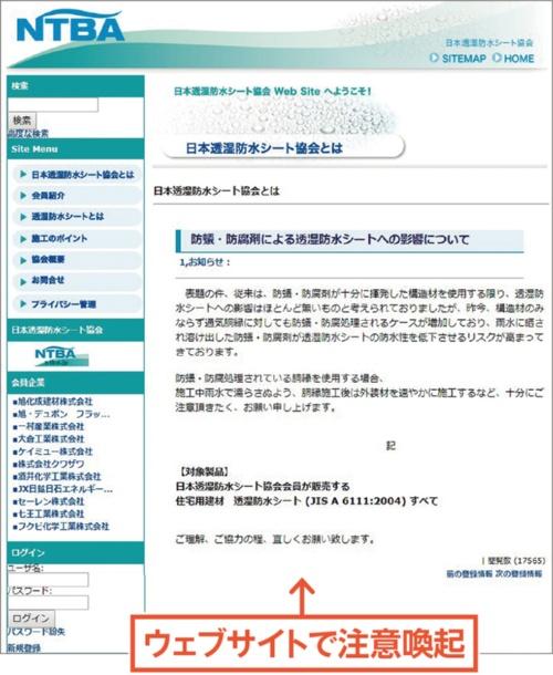 胴縁の防腐防蟻剤は透湿防水シートの防水性を損ねるリスクがある。7年前からさまざまな企業や団体が注意を促していた(資料:日本透湿防水シート協会)