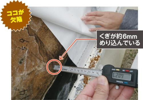 〔写真1〕雨漏りの疑いがきっかけで発覚した、構造用合板のくぎの施工ミス。この箇所は、厚さ9mmの合板にもかかわらず、表面から約6mmめり込んでいた(写真:カノム)