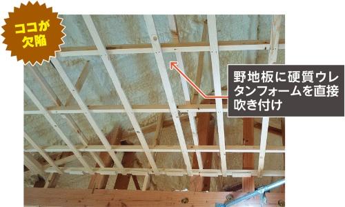 〔写真1〕屋根断熱の施工で、野地板に直接、建築物断熱用吹き付け硬質ウレタンフォームA種3を吹き付け施工した現場。この現場では、断熱材の室内側に防湿層を施工する予定がなかった(写真:カノム)
