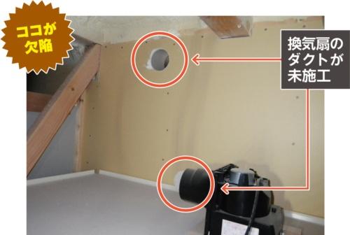 〔写真1〕ユニットバスの天井に設置した換気扇のダクトが未施工だったことが発覚。1年間、浴室の湿気が屋根裏に放出されていた。目視では特に問題は見られなかった(写真:カノム)