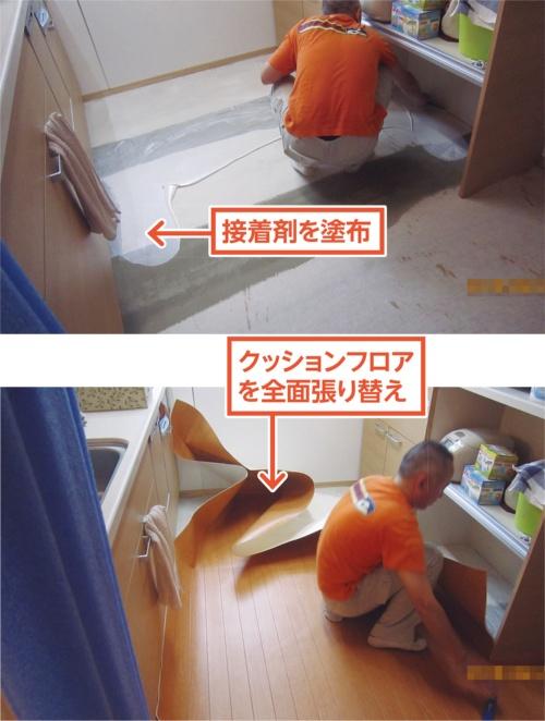 〔写真1〕キッチンの床を全面的に張り替え