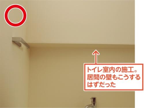 図面通りに施工したトイレの壁(写真:日経ホームビルダー)