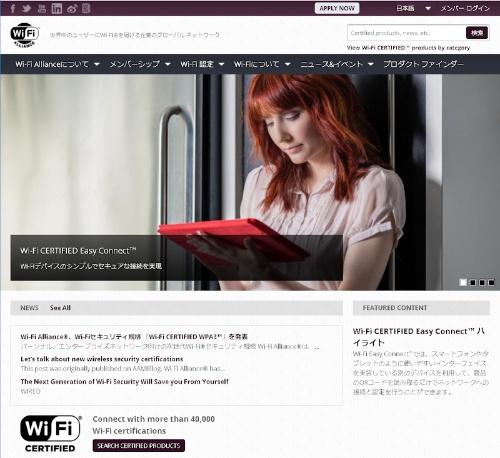 Wi-Fi AllianceのWebサイト。相互接続認証プログラムに合格した機器の検索もできる
