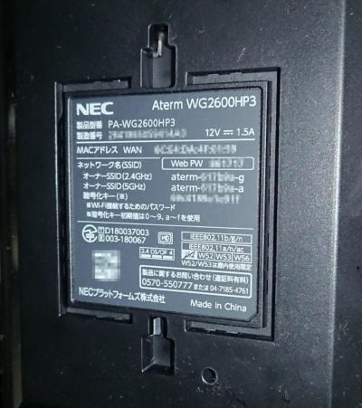 無線LANルーターは、暗号化が有効化された状態で出荷される。SSIDや暗号化キーが個別に設定されており、本体のラベルや付属する用紙に記載されている