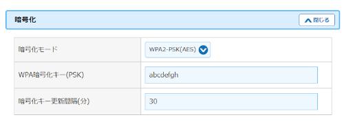 よりセキュリティを高めるため、初期設定のSSIDや暗号化キーは変更して使おう。画面は「Aterm WG2600HP3」(NECプラットフォームズ)の設定画面