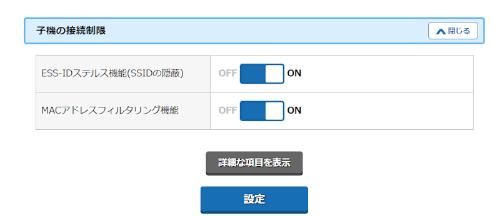 ステルス機能やMACアドレスフィルタリング機能は無線LANルーターで設定できる