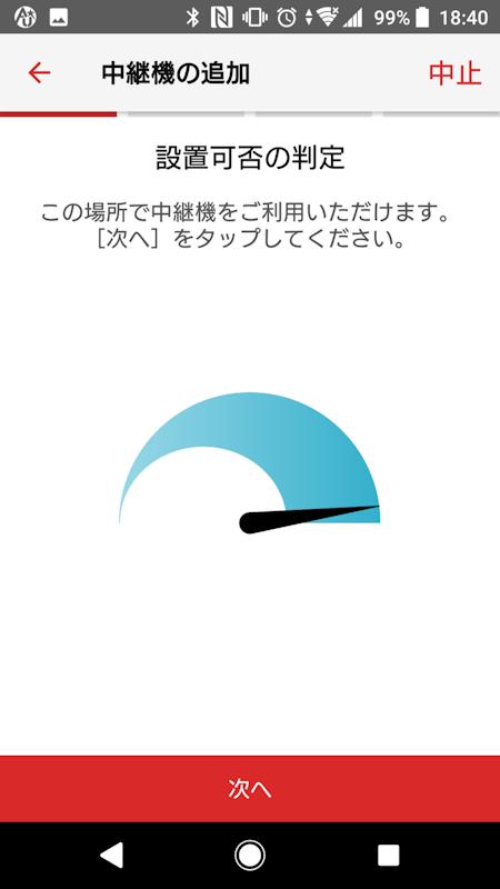 バッファローの「Connect」という設定アプリ。電波の状況を視覚的に確認できるため、子機の設置場所を選びやすい