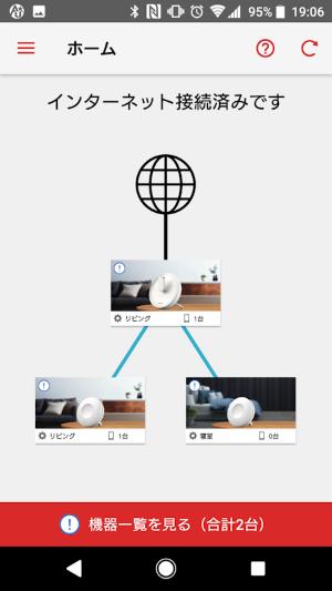 Connectアプリでは、メッシュネットワークの状態を表示して、親機と各子機に端末が何台接続されているかを確認できる