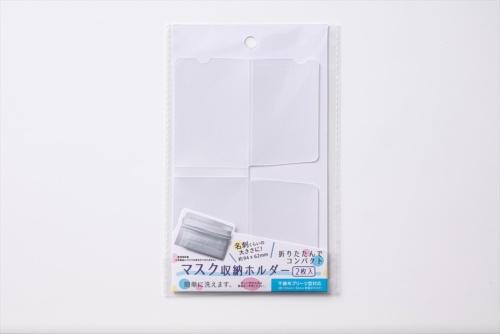 ダイソーで購入した「マスク収納ホルダー」は、素材にポリプロピレンを使う収納ケースだ。2枚入り