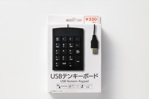 キャンドゥで購入した「USBテンキーボード」はUSB接続のテンキーキーボードだ