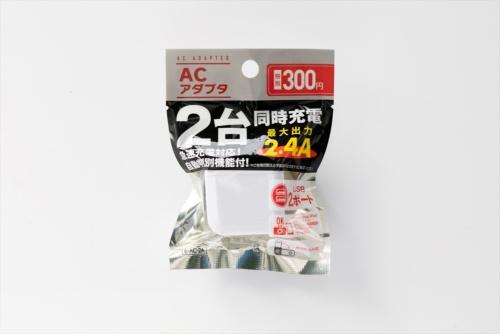 ダイソーで購入した「ACアダプタ」は小型のUSB充電器だ。シルクでも見かけた。最大出力は2.4アンペアとの記述がある