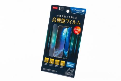 ダイソーで売っている保護フィルム「LCD Protective Film」。価格は100円(税別)。写真はiPhone XS Max用だが、iPhone X/XS用やiPhone XR、iPhone 8/7用なども売っている
