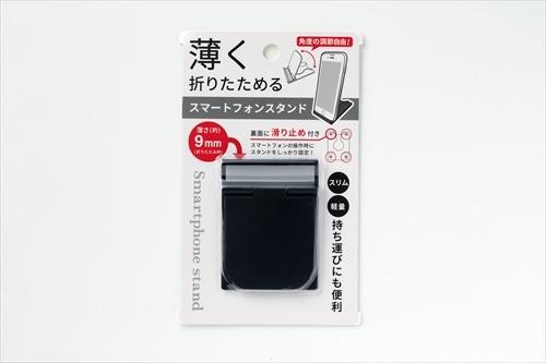 キャンドゥで購入した「薄く折りたためるスマートフォンスタンド」。幅6×奥行き8×厚さ0.9センチメートルとコンパクトだ