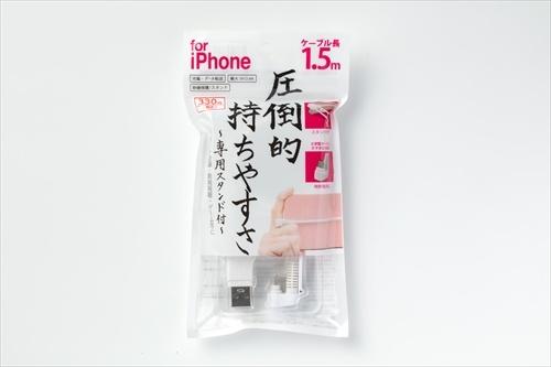 キャンドゥで購入した「U字ケーブルスタンド付き for iPhone」。長さ1.5メートルのLightningケーブルだ。iPhone用をうたうがmicroUSBタイプのコネクターも兼ねており、その端子を備えるAndroidスマホでも利用できる