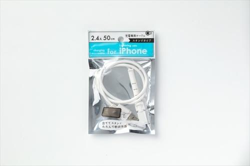 セリアで購入した「充電専用ケーブルスタンドタイプ for iPhone」。スタンド付きのLightningケーブルだ。長さは50センチメートル