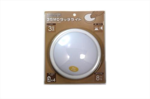 ダイソーで購入した「3SMDタッチライト」は大型のLEDライトだ。直径13.7センチメートルと大きい