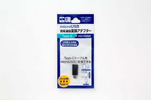 セリアで購入した「microUSB充電通信変換アダプターType-C→microUSB」