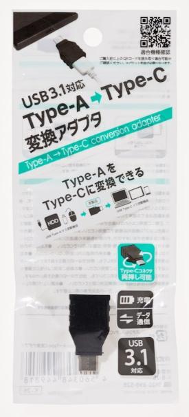 「USB 3.1対応Type-A→Type-C変換アダプタ」のパッケージ。シルクで購入した。価格は税別100円