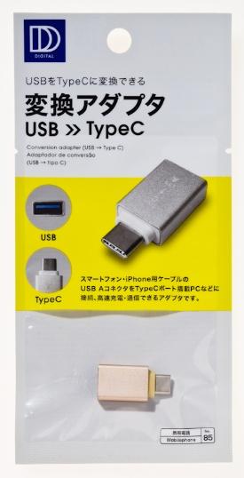 ダイソーで売られていたUSB Type-AからType-Cへの変換アダプター。価格は税込で108円。外装は金属で、写真の色のほかに何色かカラーバリエーションがあった