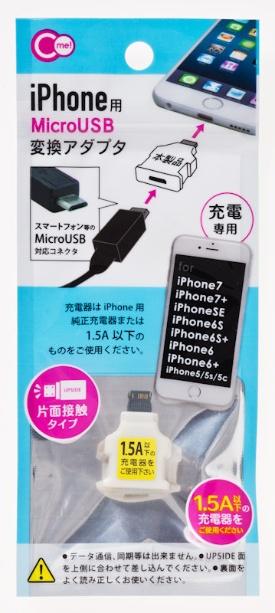 Lightning変換アダプターはダイソーで購入した。価格は税込108円。充電のみに対応し、Lightningコネクターは片側だけで利用する