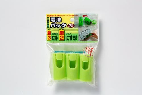 単3形乾電池を単2形乾電池として使うケース