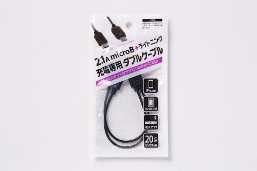 「2.1A microB+ライトニング充電専用ダブルケーブル」はシルクで購入した。価格は100円(税抜き)。セリアなどでも売っている