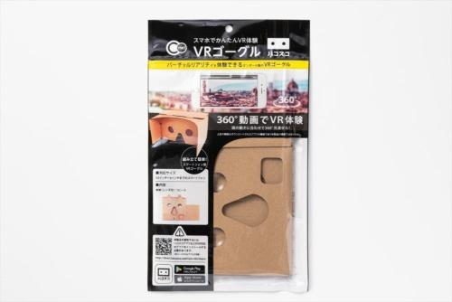セリアで購入した「VRゴーグル」。きょう体は段ボール製だ