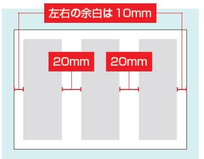 図2 レイアウトを実現するための設定を考える。用紙をきれいに3つ折りするためには、左右に10mmの余白を設定し、3段の間隔を20mmにすればよい