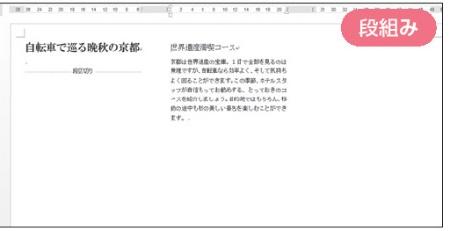 図6 ページが3段組みになった。段の間隔は「20mm(5.4字)」になっている。3段はつながっているので、文字列を次の段に送るときは[Ctrl]+[Shift]+[Enter]キーで改段する