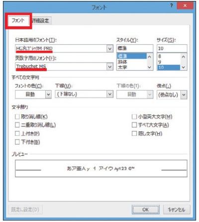 【鉄則】本文フォントはまとめて変更する