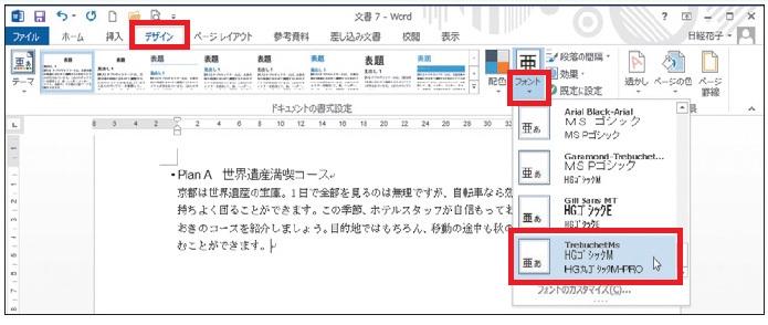 図5 「デザイン」タブの「テーマのフォント」には、見出しと本文に使うフォントがセットで登録されている(Word 2007/2010では「ページレイアウト」タブ)。ここから好みの組み合わせを選んでもよい