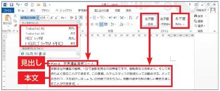 図6 見出しと本文のフォントがテーマのフォントに変わった。使われているフォントは「フォントボックス」の上部に表示される。日本語用と英数字用を組み合わせるときのヒントにもなる