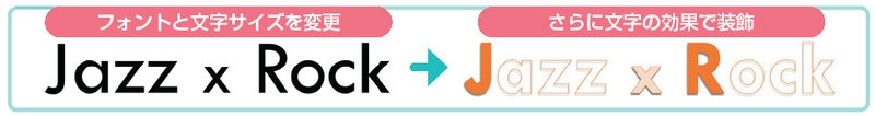 【鉄則】影や輪郭の設定で文字列を際立たせる 図7 ちょっとした効果で文字の印象はガラリと変わる。色の変更はもちろん、影や輪郭線も付けて装飾すると文字列は見違える(「文字効果」の機能はWord 2010/2013のみ)