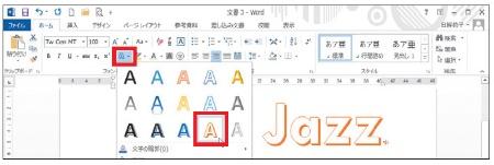 図8 複数の効果を組み合わせるのは案外難しい。ギャラリーに用意されたスタイルを活用するのもよいだろう。登録されているスタイルはWordのバージョンで異なる