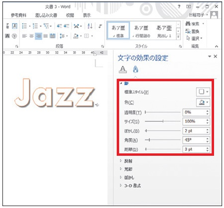 図10 「文字の効果の設定」ウインドウが開き、影の「色」「透明度」「サイズ」「ぼかし」などを細かく指定できる