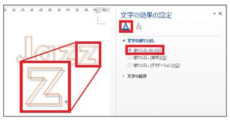 図11 「文字の塗りつぶし」で「塗りつぶしなし」を選ぶと、文字は輪郭だけになって下の影が透けて見えるようになる