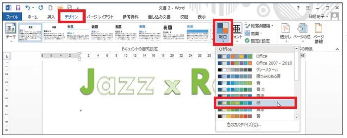 図13 「デザイン」タブの「テーマの色」から配色を選ぶ(Word 2007/2010では「ページレイアウト」タブ)。これでカラーパレットが切り替わる