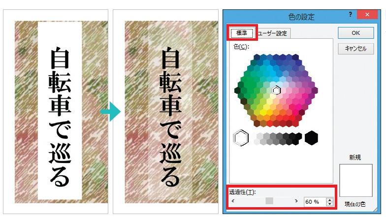 図18 テキストボックス内の色を半透明にすると、下の画像が薄く見える。「透過性」を60%にした