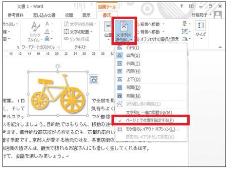 図3 配置場所から動かないようにするには、「ページ上で位置を固定する」をオンにする。これでオブジェクトは文章と一緒にずれることがない。Word 2007/2010では「その他のレイアウトオプション」を選択し、「位置」タブで「文字列と一緒に移動する」をオフにする