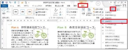 図5 オブジェクトの位置は「配置」のコマンドで簡単にそろえられる。複数のテキストボックスに文章を入力して、上下や左右に並べるときも重宝。等間隔での配置も可能だ。ここでは自転車の上部をそろえた