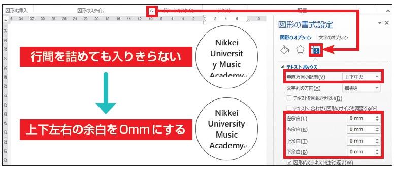 図7 枠内の余白は「図形の書式設定」の「テキストボックス」で調節する。文字列を枠の中央に配置するときは「垂直方向の位置」を「上下中央」にする