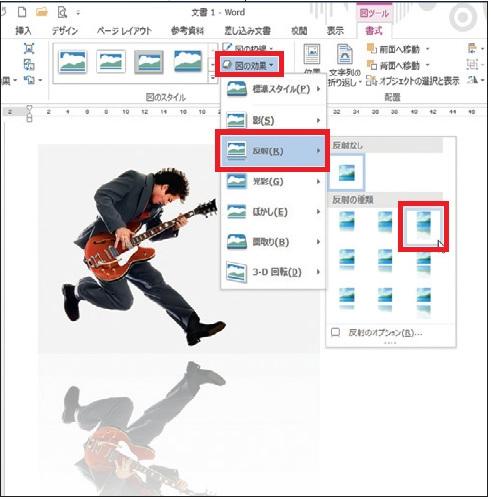 図14 「図の効果」の「反射」は、ページ内がちょっとさみしいときに便利