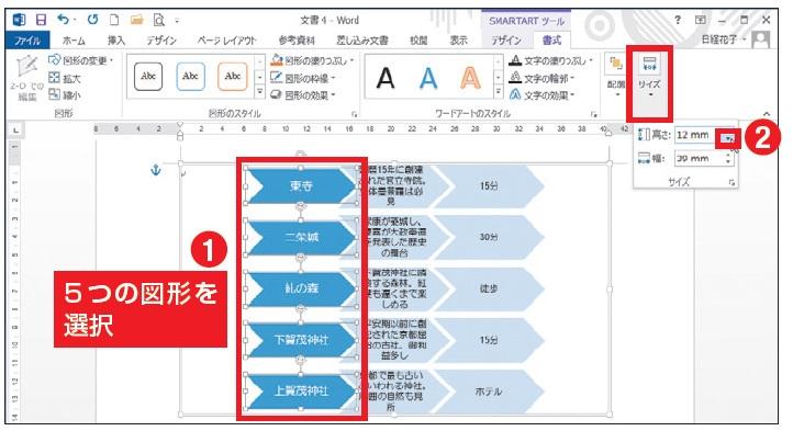 図20 個別に設定するときは、対象の図形を選択する。図形のサイズは「書式」タブの「サイズ」で少しずつ変えるのがお勧め