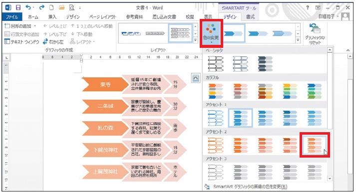 図21 「デザイン」タブでスタイルを変更する。ここでは「色の変更」から文書のメインカラーを選んだ。図をコピーして色違いも作った