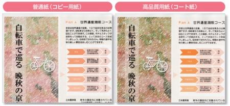 【鉄則】印刷品質と費用を考えて用紙を選ぶ