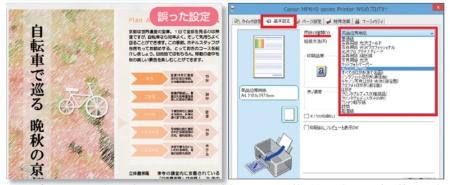 【鉄則】プリンター設定で高品質用紙を生かす