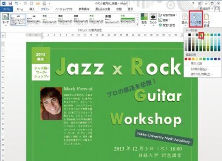 図5 ページ全体に背景色を付けたいときは「デザイン」タブ(Word 2007/2010では「ページレイアウト」タブ)の「ページの色」で色を選ぶ