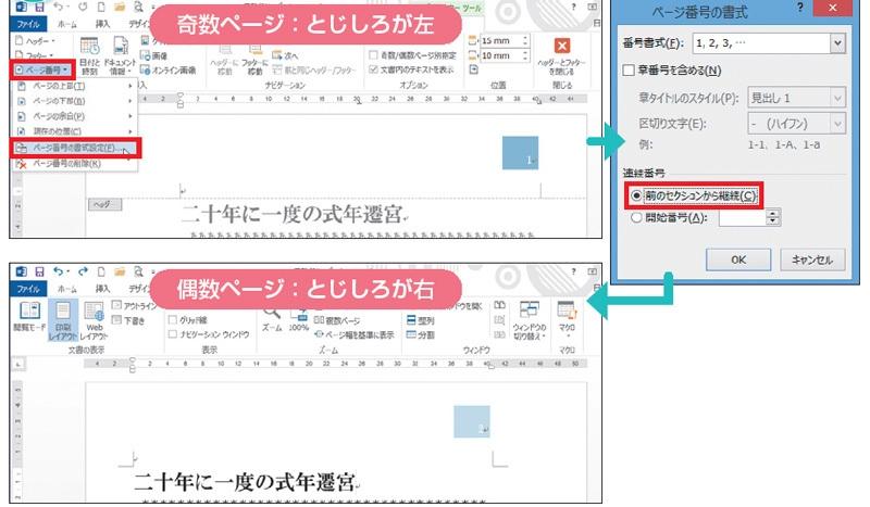 【鉄則】複数ページは両面印刷や袋とじでコンパクトにまとめる 図7 表紙を挿入している場合は、2ページ目が1ページ目に設定される。見開きページでは「とじしろ」が逆になるので、ページ番号設定を「前のセクションから継続」に変更する